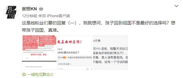 Trương Hằng ám chỉ Trịnh Sảng đang lợi dụng con ruột của mình để tránh bị điều tra