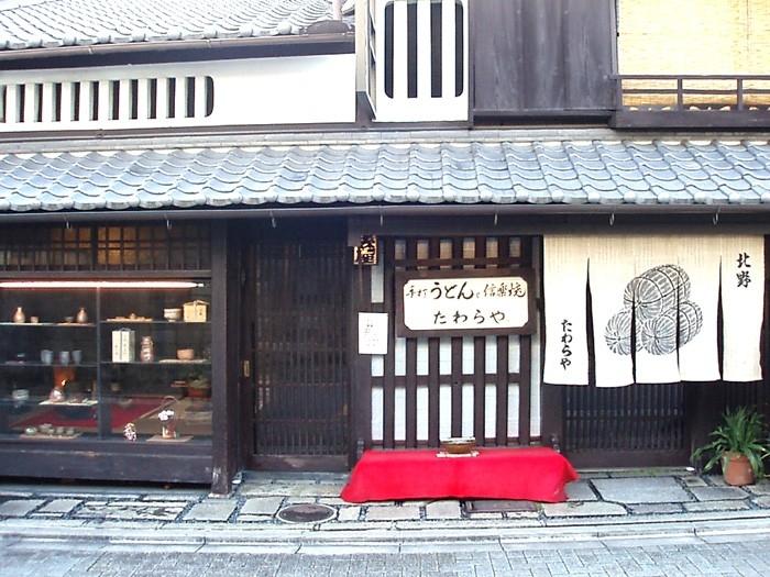 Thưởng thức tô mì một sợi chỉ có ở Tawaraya, Kyoto